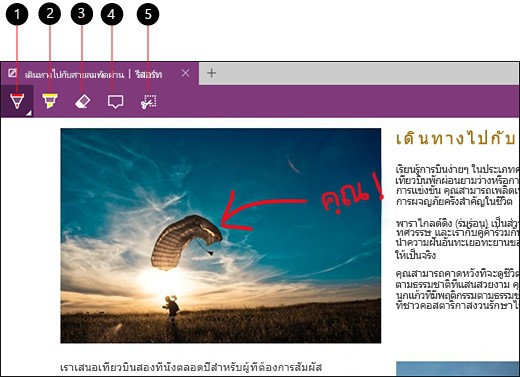 microsoft-edge-web-note-04