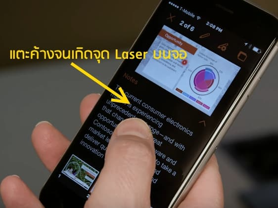 powerpoint-mobile-present-laser-point-05