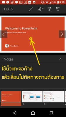 powerpoint-mobile-present-laser-point-07
