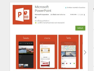 powerpoint-mobile-present-laser-point-08