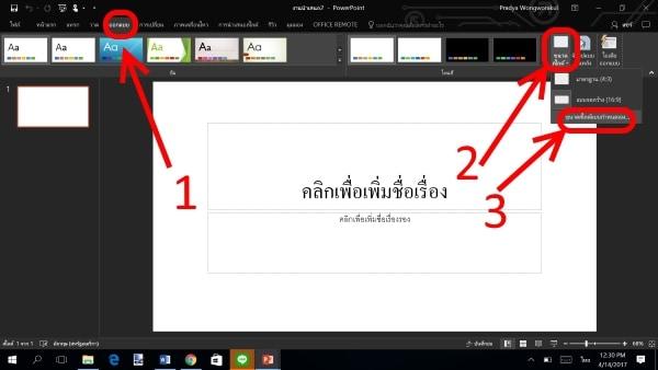 powerpoint-portrait-landscape-link-slide-05