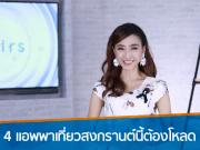 songkran-4-application-mobile