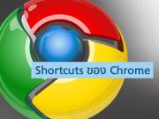 Shortcut ของ Chrome