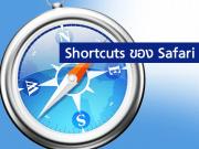 Shortcut ของ Safari