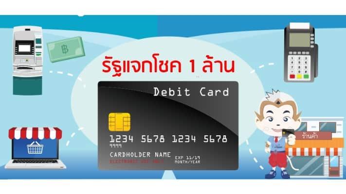 debit-payment-lucky-1m-p01