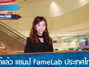 ได้แล้ว แชมป์ FameLab และ SchoolLab ประเทศไทย