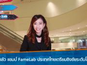 ได้แล้ว แชมป์ FameLab ประเทศไทย เตรียมชิงชัยระดับโลก