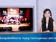 เบิกโรงปฐมนิเทศ โครงการ Young Technopreneur 2017