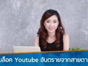 วิธีบล็อค YouTube อันตรายจากสายตาเด็ก
