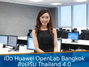 เปิด Huawei OpenLab Bangkok ส่งเสริม Thailand 4.0