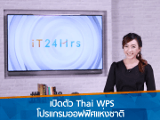 establish Thai WPS