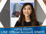 กสทช.เปิดตัว LINE Official Account @NBTC