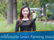 การใช้โดรนกับ Smart Farming เกษตรอัจฉริยะ (ตอน1)
