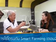 การใช้โดรนกับ Smart Farming เกษตรอัจฉริยะ (ตอน2)