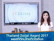 Thailand Zocial Award 2017 เผยสถิติคนไทยติดโซเชียล