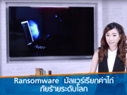 Wannacry Ransomware มัลแวร์เรียกค่าไถ่ ภัยร้ายระดับโลก