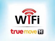 Truemove H ชี้แจงลูกค้าที่ใช้ Wi-Fi truemove-H จะไม่คิดเงินเพิ่ม แม้ต่อ Wi-Fi แบบอัตโนมัติ