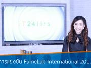 famelab international 2017