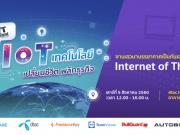 เชิญร่วมงาน IT iTrend ครั้งที่ 10 ตอน IoT เทคโนโลยีเปลี่ยนชีวิต พลิกธุรกิจ