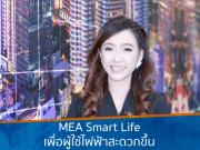 MEA Smart Life เพื่อผู้ใช้ไฟฟ้าสะดวกขึ้น