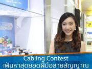 Cabling Contest เฟ้นหาสุดยอดฝีมือสายสัญญาณ