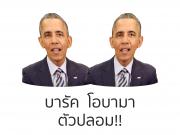 fake-barak-obama