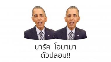 fake-barak-obama_2
