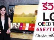 LG OLED TV 4K 65E7T