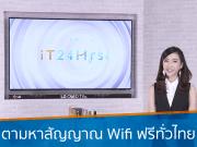GOV-free-wifi.png