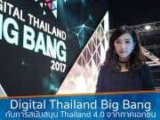 Thailand 4.0 กับการสนับสนุนจากภาคเอกชน