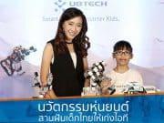 นวัตกรรมหุ่นยนต์ สานฝันเด็กไทยให้เก่งไอที