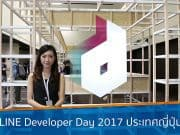 LINE Developer Day 2017