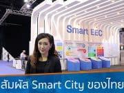 Smart City ที่ขอนแก่นและภูเก็ต