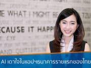 AI เดาใจในแอปฯธนาคารรายแรกของไทย