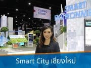 ชมเมืองอัจฉริยะ Smart City เมืองไทย