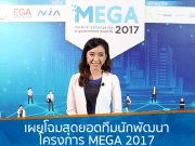 สุดยอดทีมพัฒนา MEGA 2017