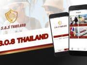 แอป S.O.S Thailand ครบทุกการแจ้งเหตุ ขอความช่วยเหลือ ง่ายสุดใน 5 วินาที