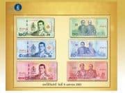 แบงค์ชาติ เผยโฉมธนบัตรแบบใหม่ รัชกาลที่ 10 เริ่มใช้เมษายน 2561