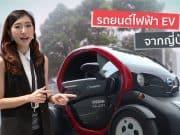 รถยนต์ไฟฟ้า EV – Smart City ประเทศญี่ปุ่น