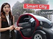Smart City ประเทศญี่ปุ่น และรถยนต์ไฟฟ้า EV