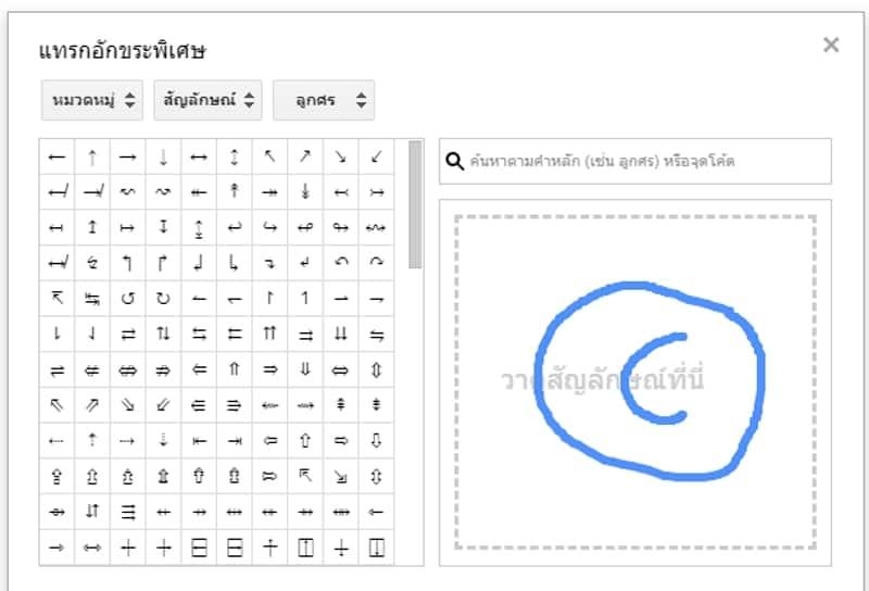 วิธีพิมพ์สัญลักษณ์พิเศษลงใน Google Docs