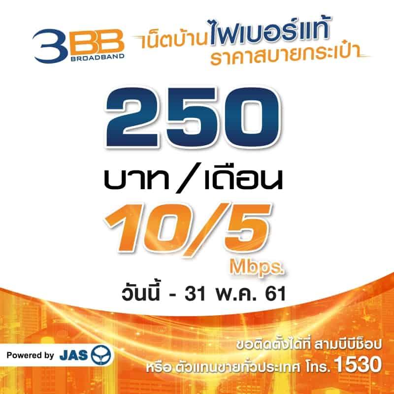 3BB Fiber