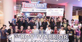 ทรูมูฟ เอช หนุนอีสปอร์ต เดินสายจัดแข่งขัน TrueMove H ROV Thailand พร้อมมอบรางวัลสุดยอดอัศวินนักรบ ROV