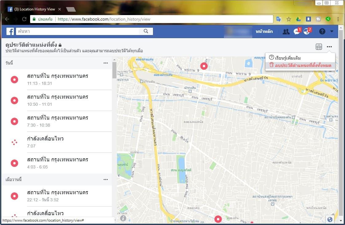 แอป Facebook แอบตามรอยคุณอยู่