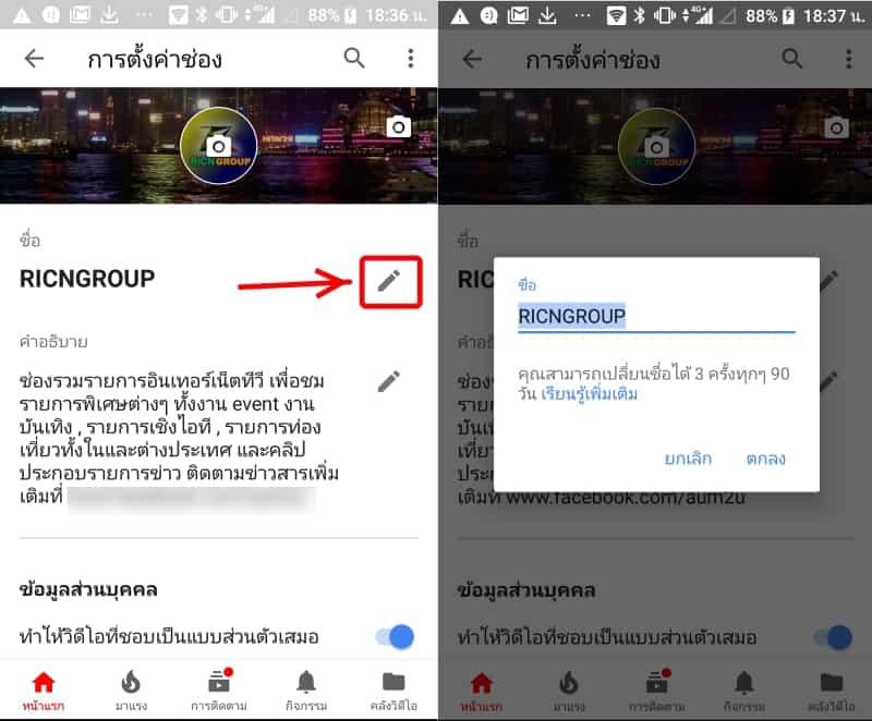 วิธีเปลี่ยนชื่อช่อง Youtube