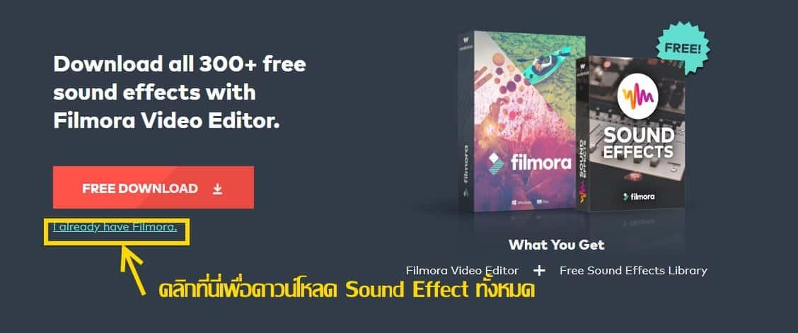 Sound Effect ฟรี