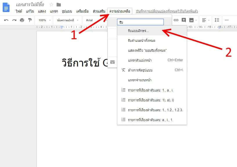 เพิ่ม Font บน Google Docs