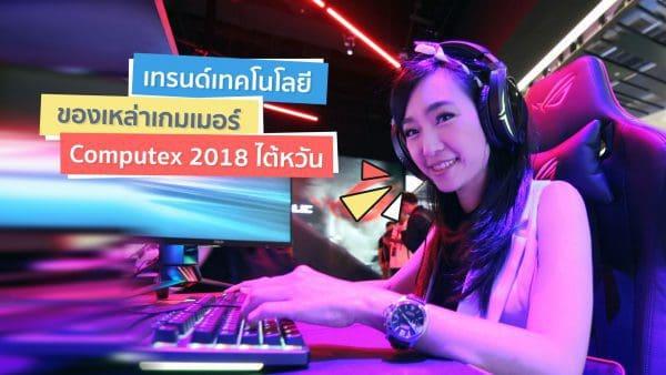 เทรนด์เทคโนโลยีของเกมเมอร์ Computex 2018 ไต้หวัน