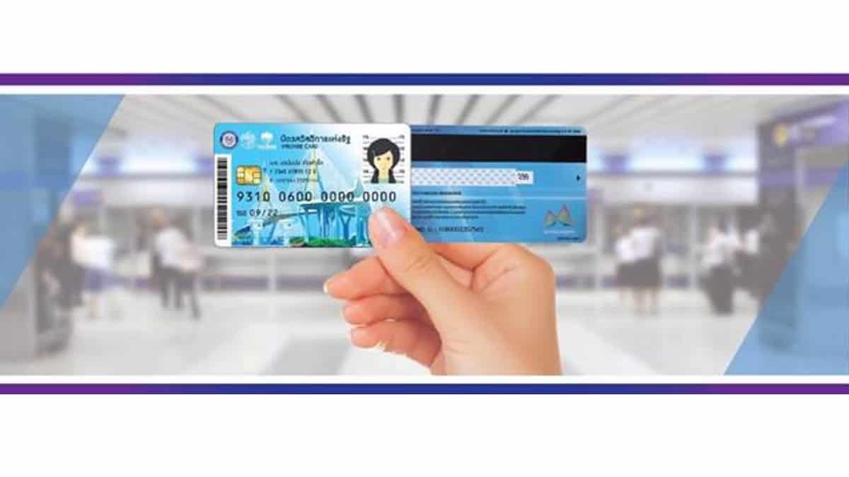 ขึ้นทะเบียนบัตรสวัสดิการแห่งรัฐ