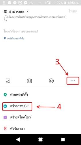 สร้างภาพ GIF